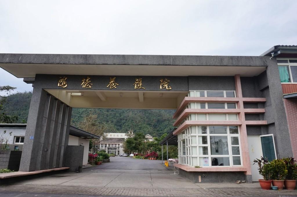 鴻德養護院