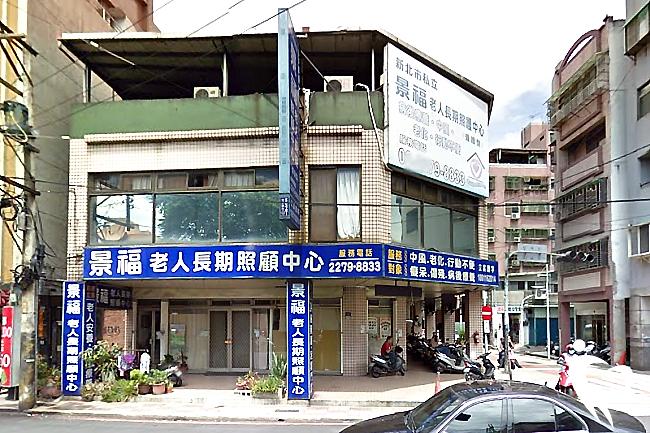 654新北市私立景福老人長期照顧中心(養護型)2_4523666